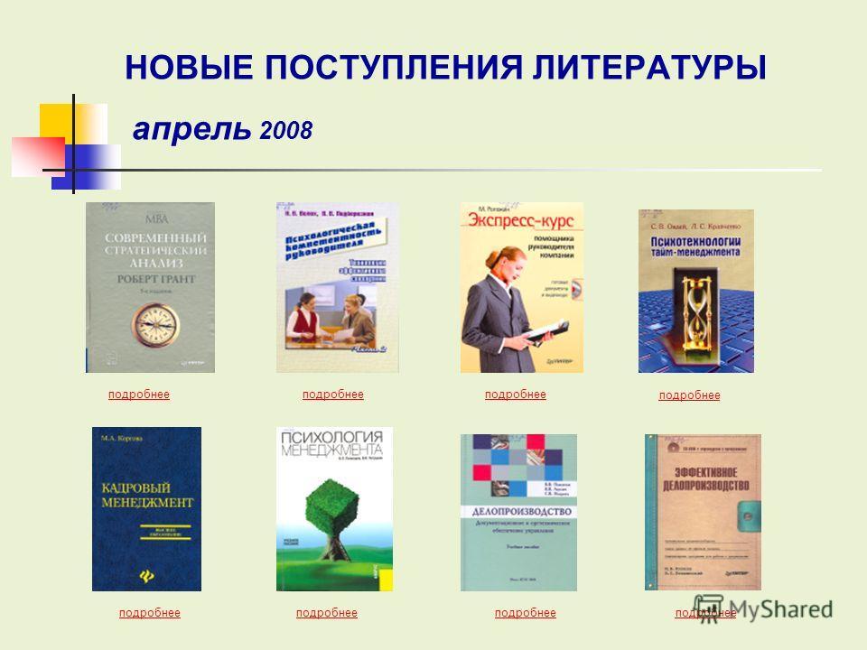 НОВЫЕ ПОСТУПЛЕНИЯ ЛИТЕРАТУРЫ апрель 2008 подробнее подробнее подробнее подробнее подробнее подробнее подробнее подробнее