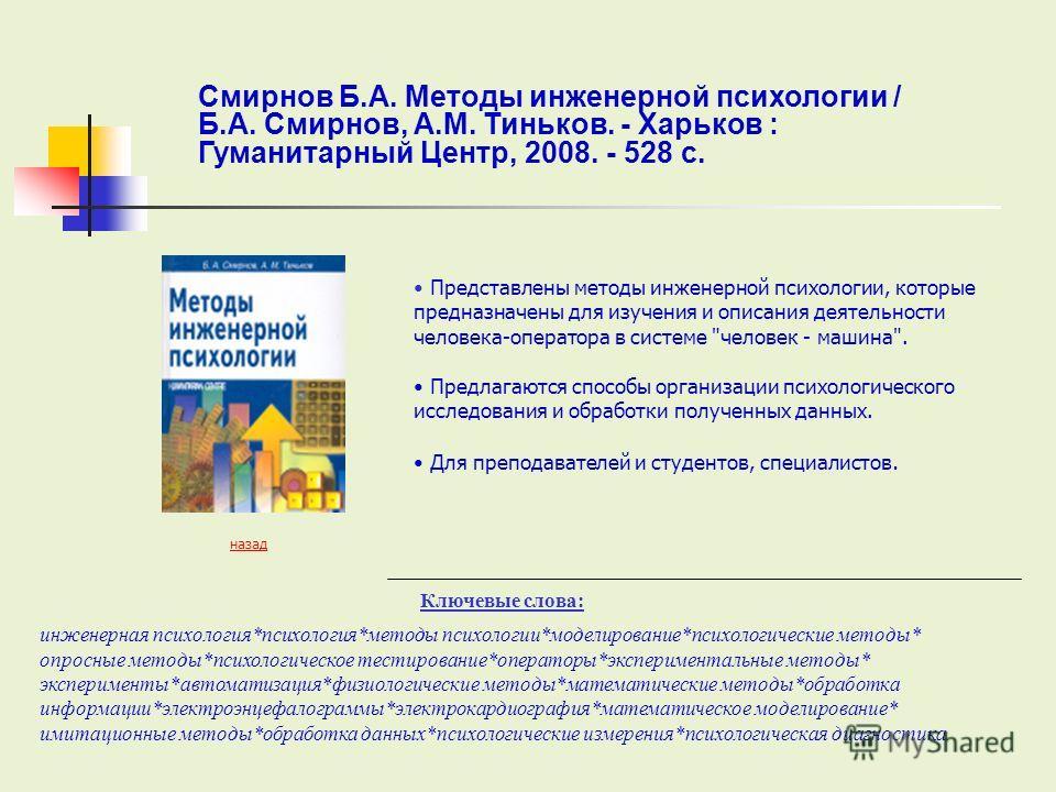 Ключевые слова: назад Представлены методы инженерной психологии, которые предназначены для изучения и описания деятельности человека-оператора в системе