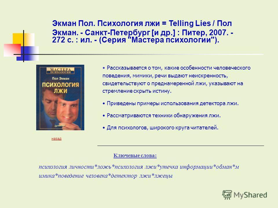 Ключевые слова: Экман Пол. Психология лжи = Telling Lies / Пол Экман. - Санкт-Петербург [и др.] : Питер, 2007. - 272 с. : ил. - (Серия