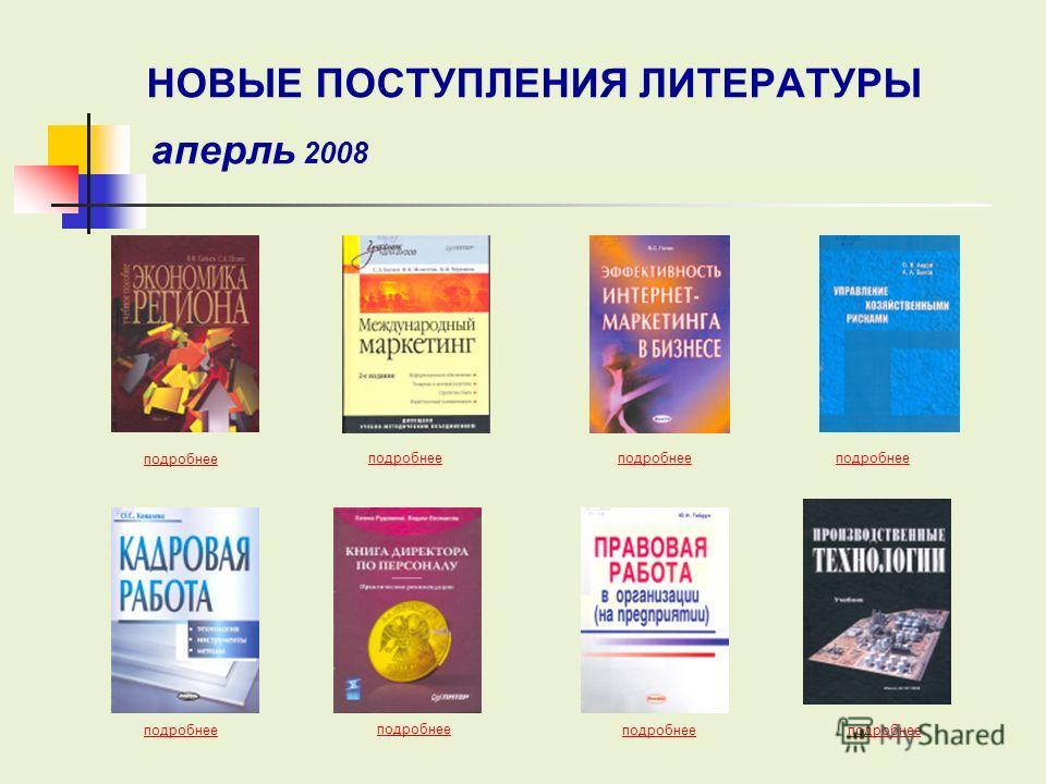 подробнее подробнее подробнее подробнее подробнее подробнее подробнее подробнее НОВЫЕ ПОСТУПЛЕНИЯ ЛИТЕРАТУРЫ аперль 2008