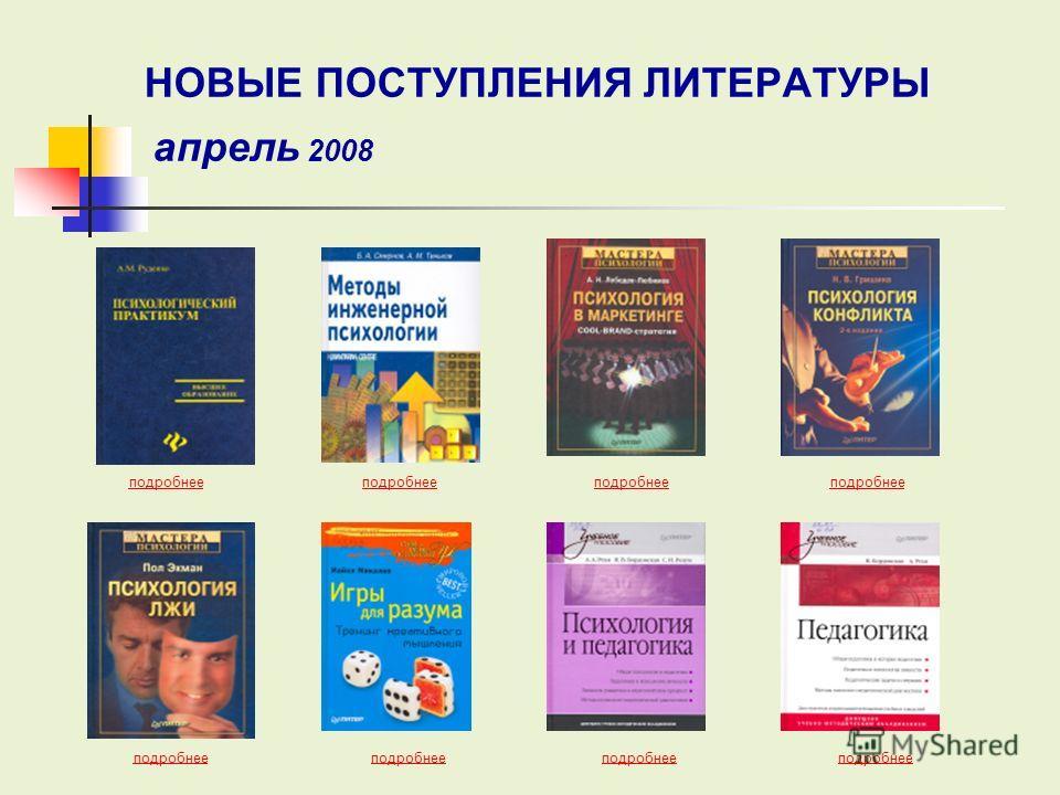 подробнее подробнее подробнее подробнее подробнее подробнее подробнее НОВЫЕ ПОСТУПЛЕНИЯ ЛИТЕРАТУРЫ апрель 2008