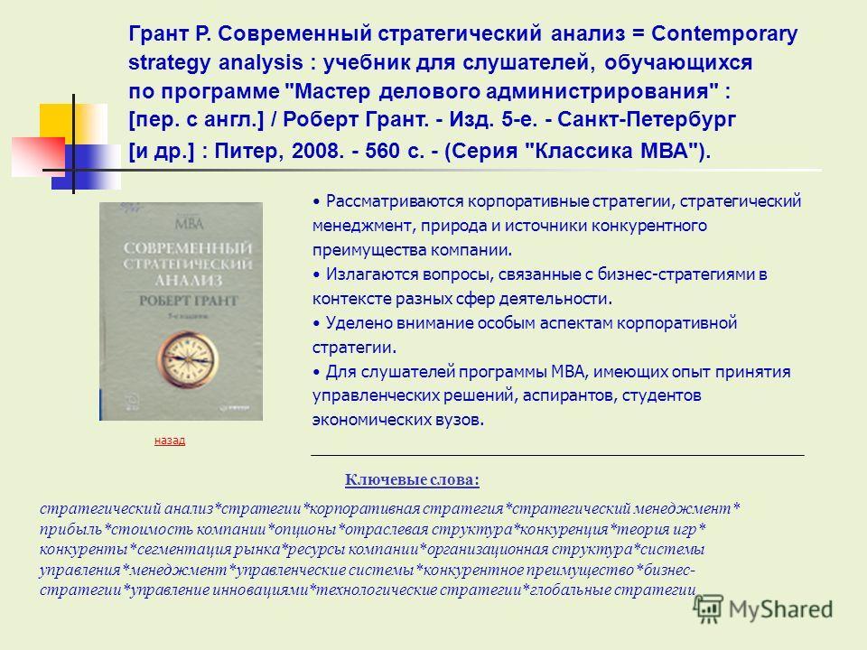 Ключевые слова: Грант Р. Современный стратегический анализ = Contemporary strategy analysis : учебник для слушателей, обучающихся по программе