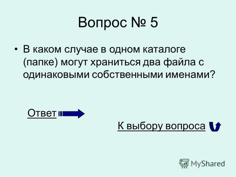 Вопрос 5 В каком случае в одном каталоге (папке) могут храниться два файла с одинаковыми собственными именами? Ответ К выбору вопроса К выбору вопроса