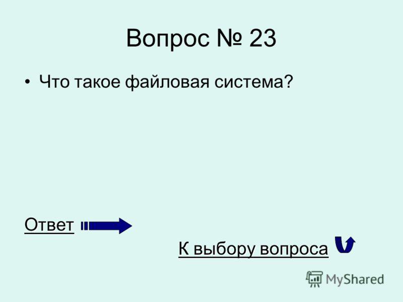 Вопрос 23 Что такое файловая система?Ответ К выбору вопроса К выбору вопроса