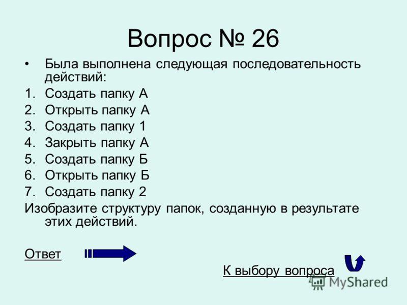 Вопрос 26 Была выполнена следующая последовательность действий: 1.Создать папку А 2.Открыть папку А 3.Создать папку 1 4.Закрыть папку А 5.Создать папку Б 6.Открыть папку Б 7.Создать папку 2 Изобразите структуру папок, созданную в результате этих дейс