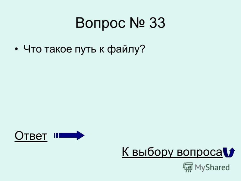 Вопрос 33 Что такое путь к файлу?Ответ К выбору вопроса К выбору вопроса