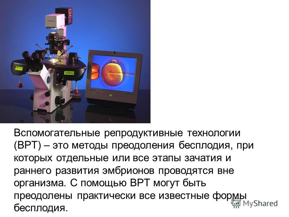 Новые репродуктивные технологии доклад 8990