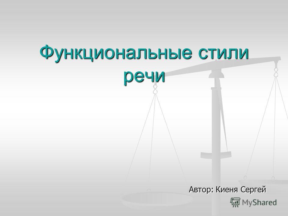 Функциональные стили речи Автор: Киеня Сергей