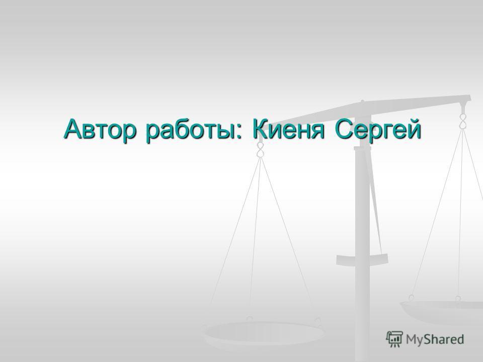 Автор работы: Киеня Сергей