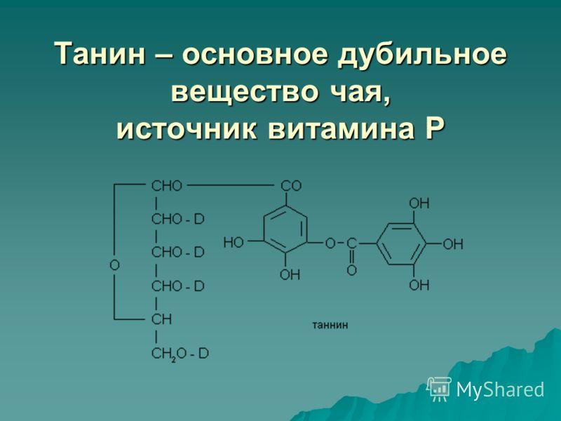 Танин – основное дубильное вещество чая, источник витамина Р