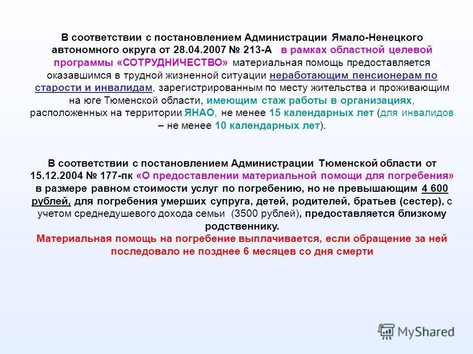 В соответствии с постановлением Администрации Ямало-Ненецкого автономного округа от 28.04.2007 213-А в рамках областной целевой программы «СОТРУДНИЧЕСТВО» материальная помощь предоставляется оказавшимся в трудной жизненной ситуации неработающим пенси