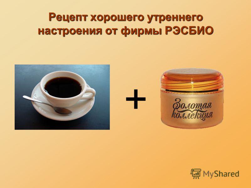Рецепт хорошего утреннего настроения от фирмы РЭСБИО +
