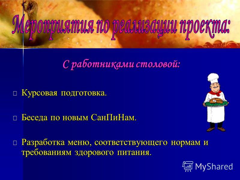 Презентация на тему Рациональное питание школьника Питание  14 С работниками столовой Курсовая