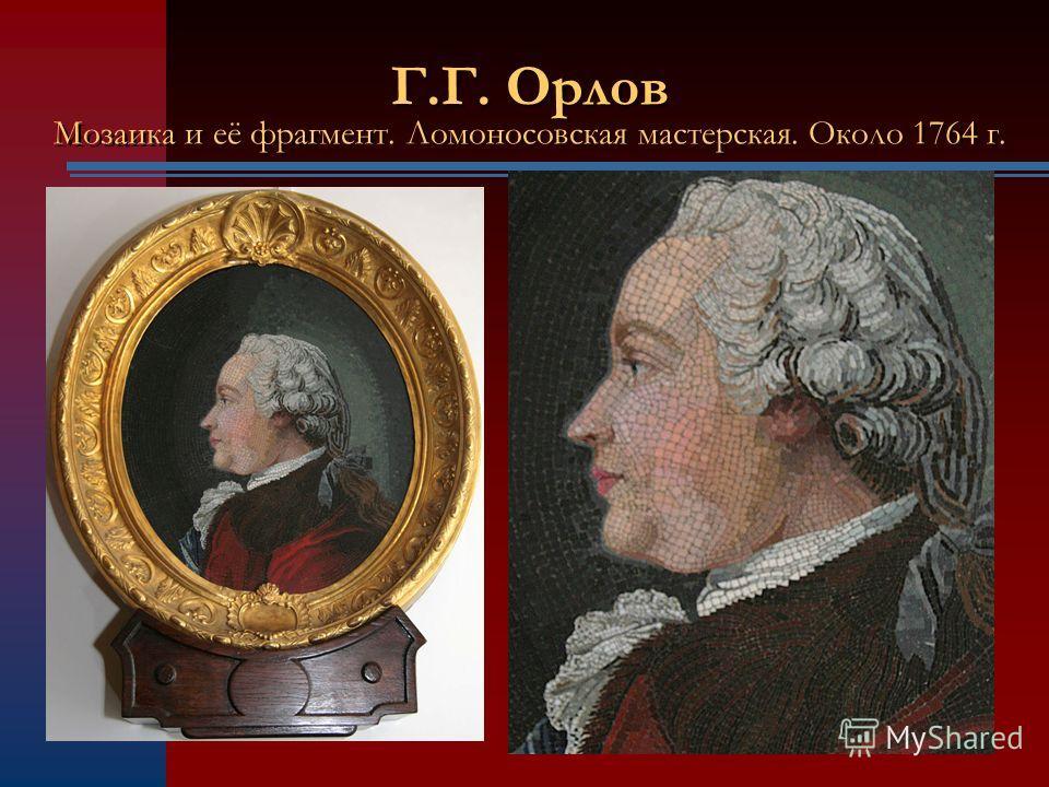 Г.Г. Орлов Мозаика и её фрагмент. Ломоносовская мастерская. Около 1764 г.