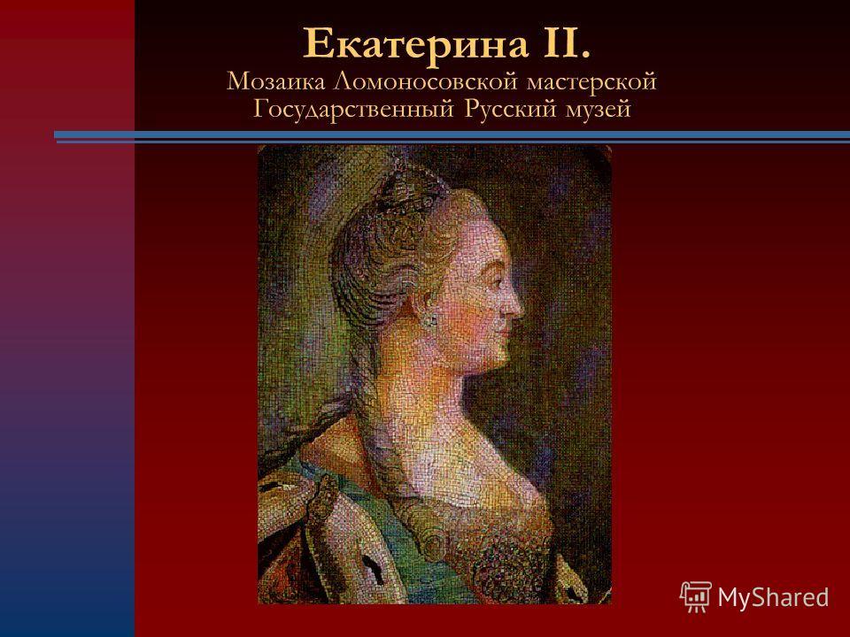 Екатерина II. Мозаика Ломоносовской мастерской Государственный Русский музей