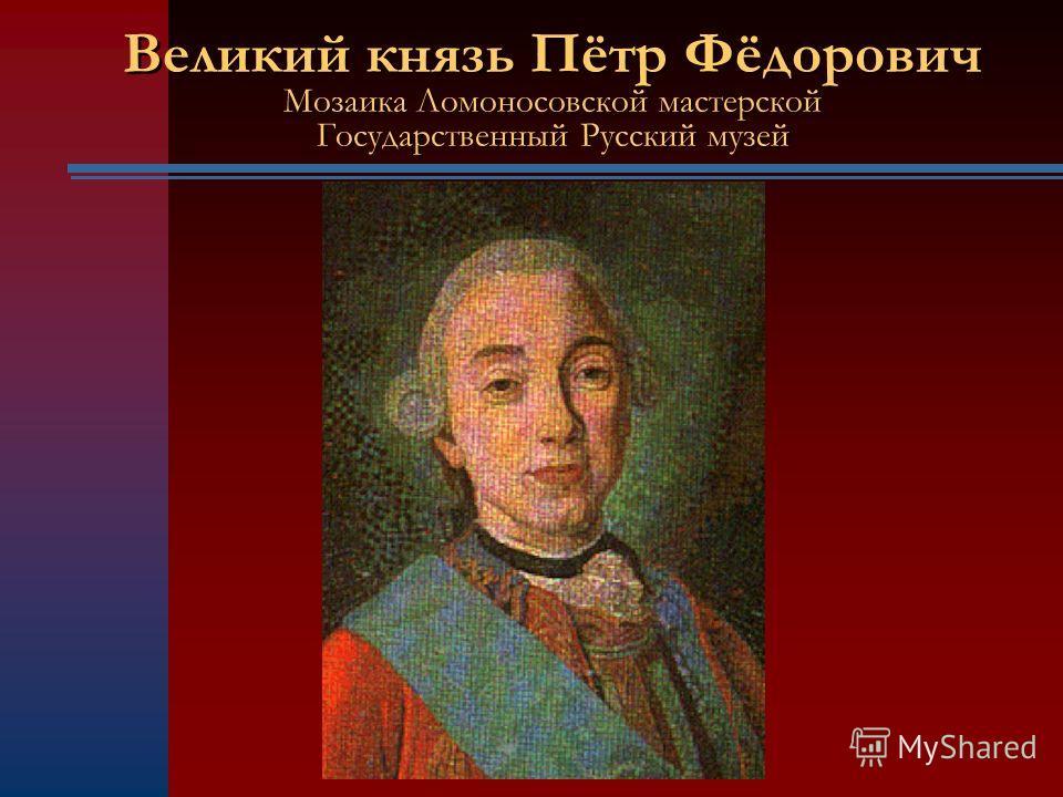 Великий князь Пётр Фёдорович Мозаика Ломоносовской мастерской Государственный Русский музей