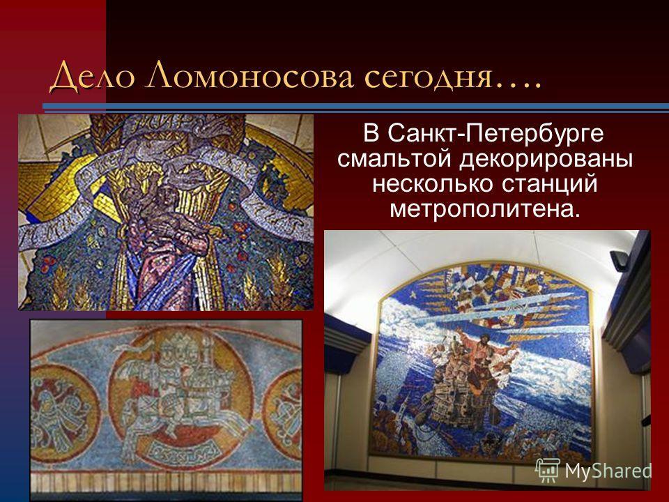 Дело Ломоносова сегодня…. В Санкт-Петербурге смальтой декорированы несколько станций метрополитена.