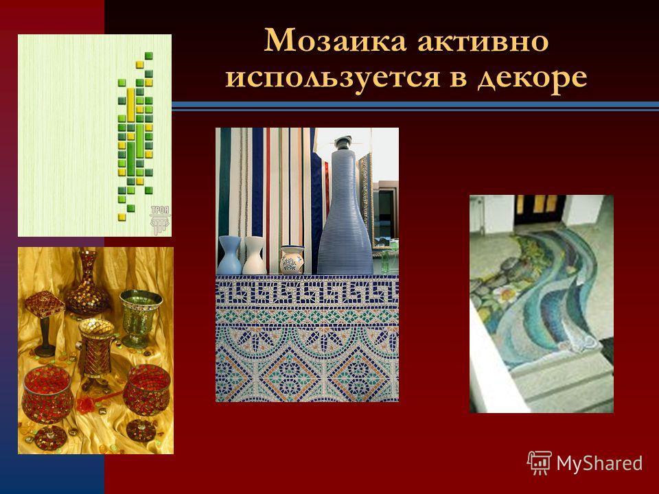 Мозаика активно используется в декоре