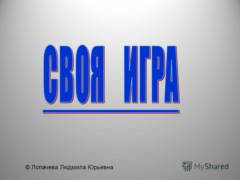 © Лопачева Людмила Юрьевна