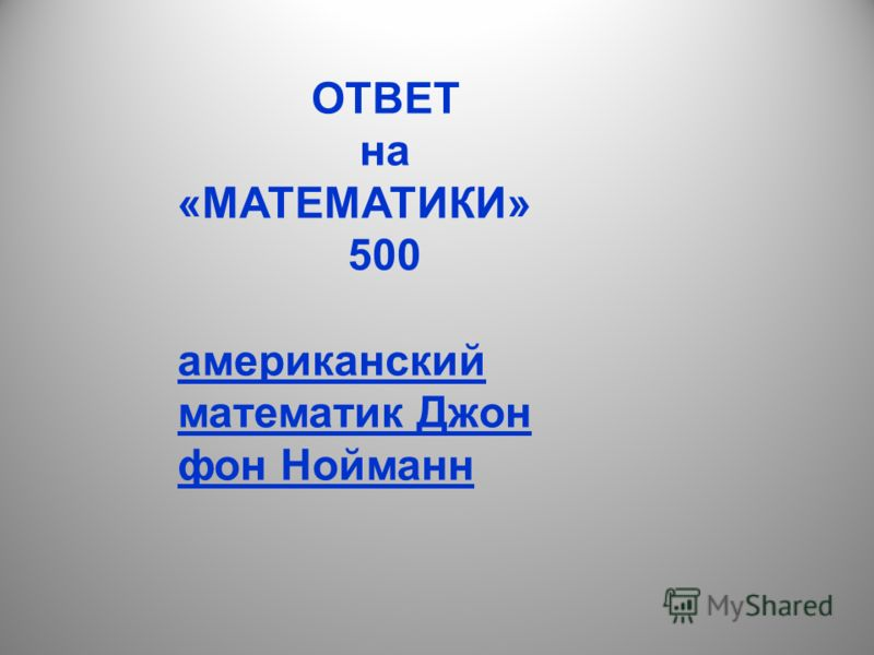 ОТВЕТ на «МАТЕМАТИКИ» 500 американский математик Джон фон Нойманн