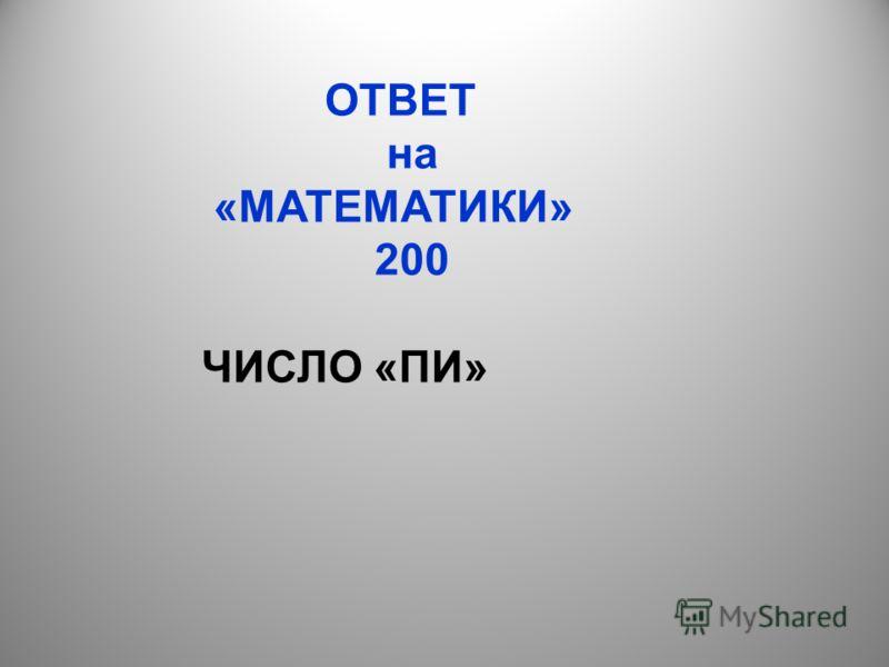 ОТВЕТ на «МАТЕМАТИКИ» 200 ЧИСЛО «ПИ»