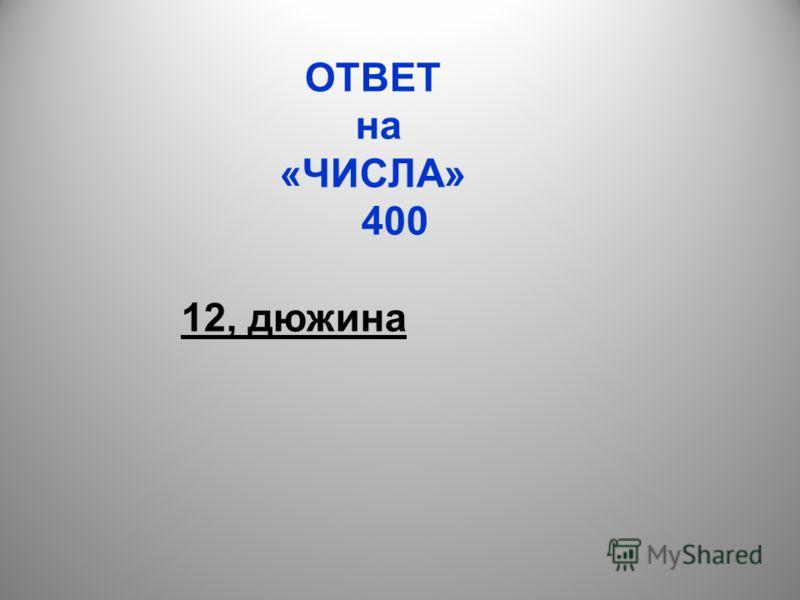 ОТВЕТ на «ЧИСЛА» 400 12, дюжина