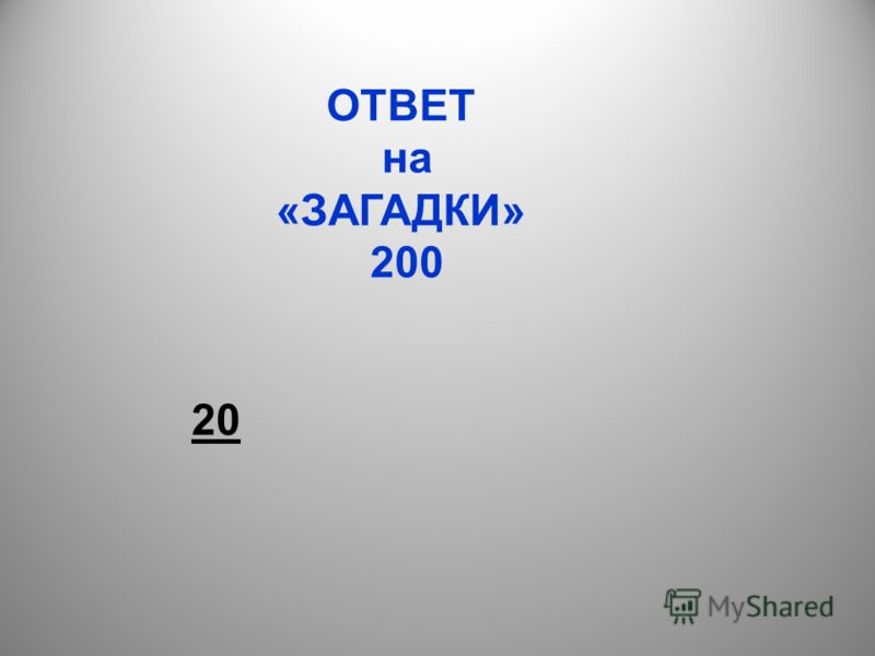 ОТВЕТ на «ЗАГАДКИ» 200 20