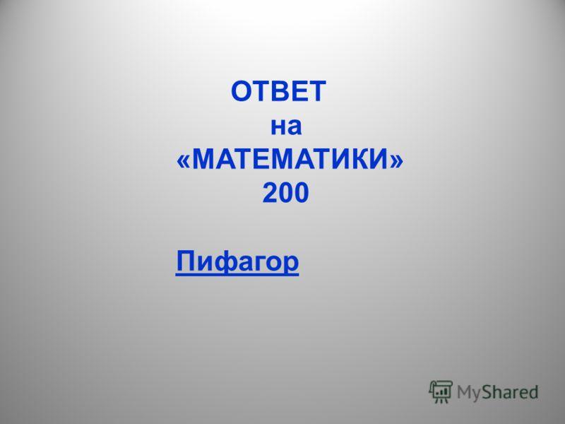ОТВЕТ на «МАТЕМАТИКИ» 200 Пифагор