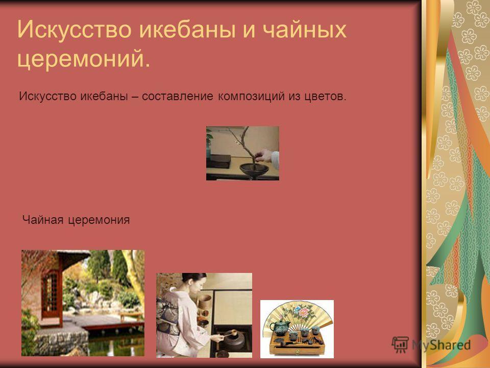 Искусство икебаны и чайных церемоний. Искусство икебаны – составление композиций из цветов. Чайная церемония