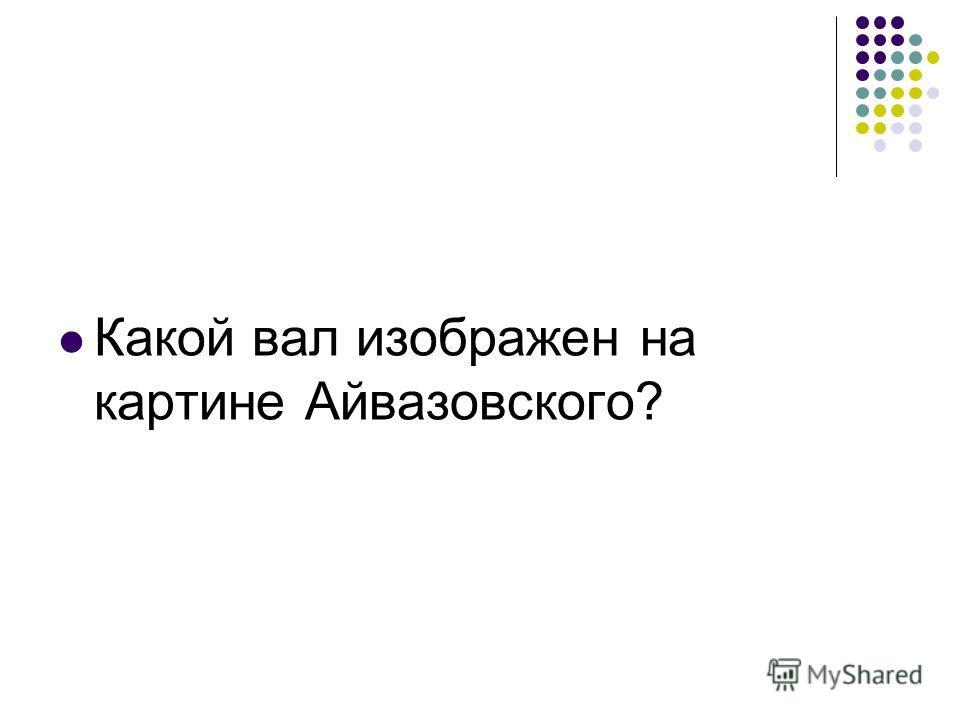 Какой вал изображен на картине Айвазовского?