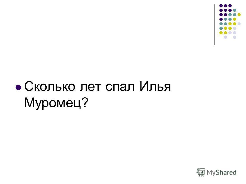 Сколько лет спал Илья Муромец?