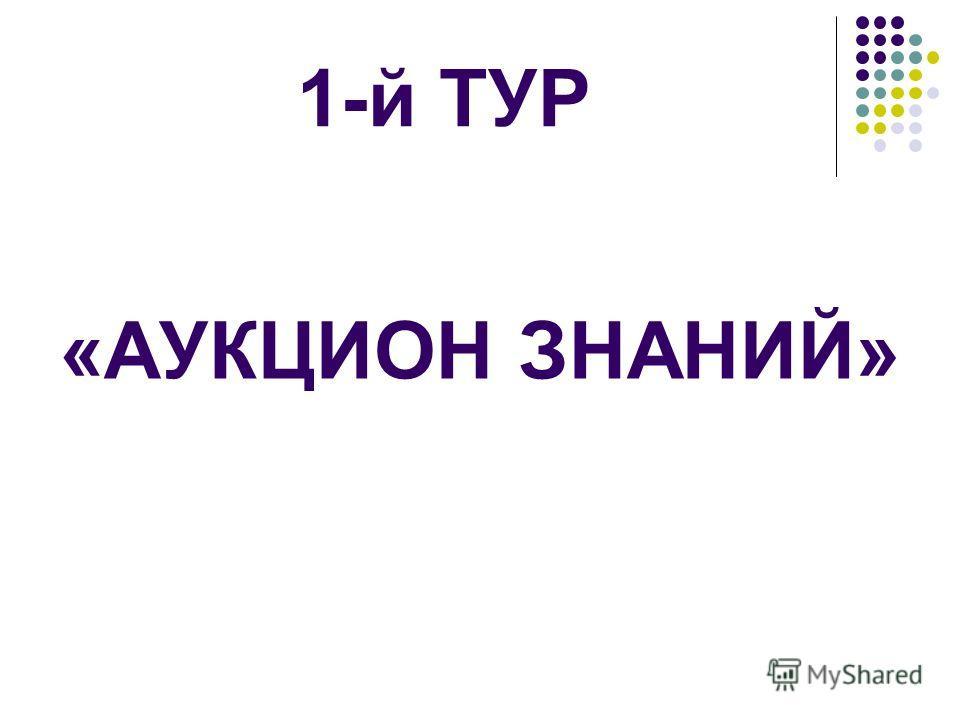 1-й ТУР «АУКЦИОН ЗНАНИЙ»
