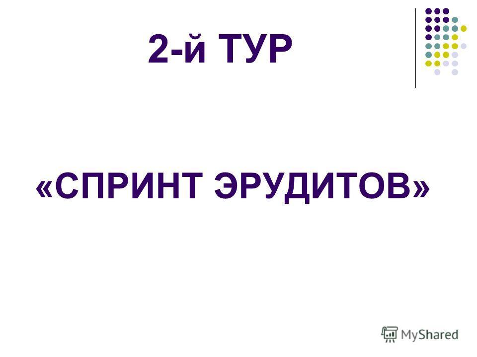 2-й ТУР «СПРИНТ ЭРУДИТОВ»
