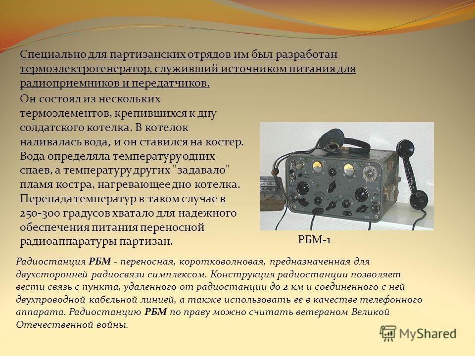 РБМ-1 Радиостанция РБМ - переносная, коротковолновая, предназначенная для двухсторонней радиосвязи симплексом. Конструкция радиостанции позволяет вести связь с пункта, удаленного от радиостанции до 2 км и соединенного с ней двухпроводной кабельной ли