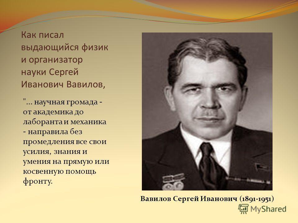 Как писал выдающийся физик и организатор науки Сергей Иванович Вавилов,