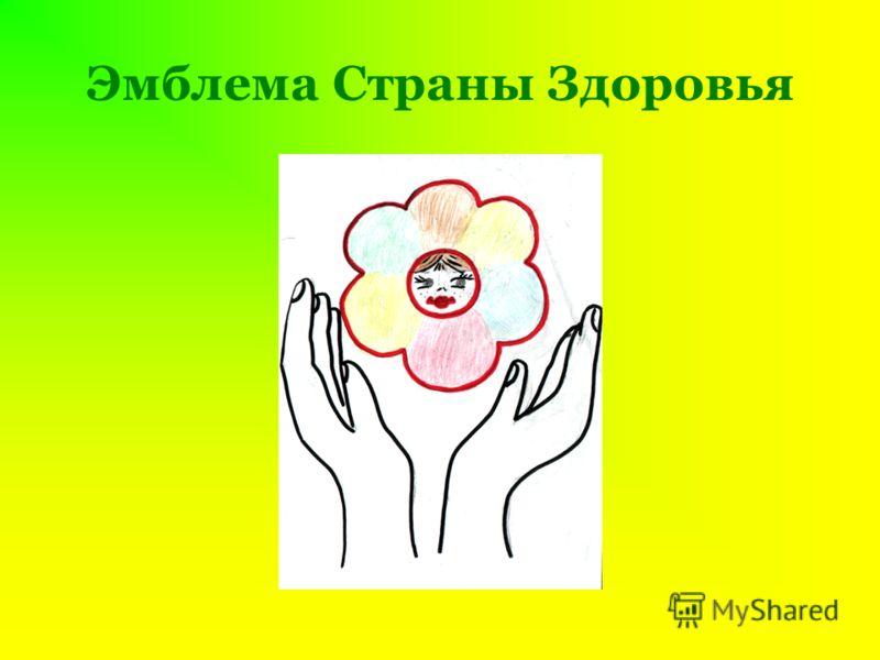 Эмблема Страны Здоровья