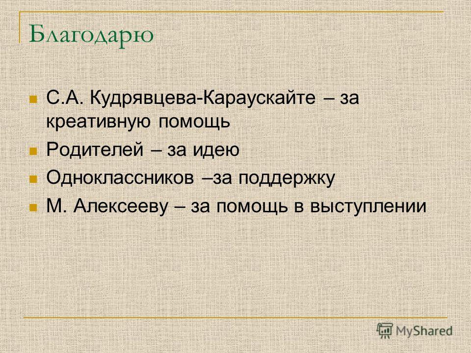 Благодарю С.А. Кудрявцева-Караускайте – за креативную помощь Родителей – за идею Одноклассников –за поддержку М. Алексееву – за помощь в выступлении