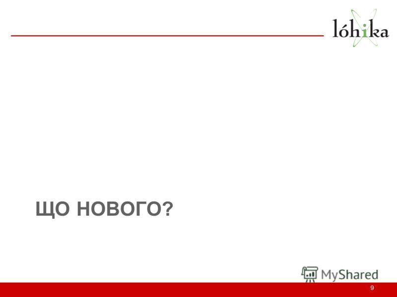 ЩО НОВОГО? 9