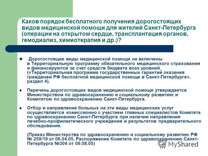 Каков порядок бесплатного получения дорогостоящих видов медицинской помощи для жителей Санкт-Петербурга (операции на открытом сердце, трансплантация органов, гемодиализ, химиотерапия и др.)? Дорогостоящие виды медицинской помощи не включены в Террито