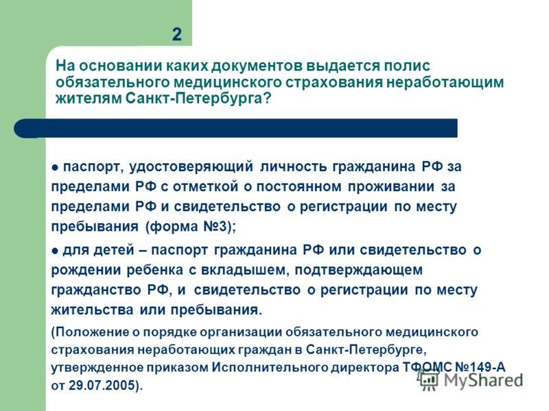 паспорт, удостоверяющий личность гражданина РФ за пределами РФ с отметкой о постоянном проживании за пределами РФ и свидетельство о регистрации по месту пребывания (форма 3); для детей – паспорт гражданина РФ или свидетельство о рождении ребенка с вк