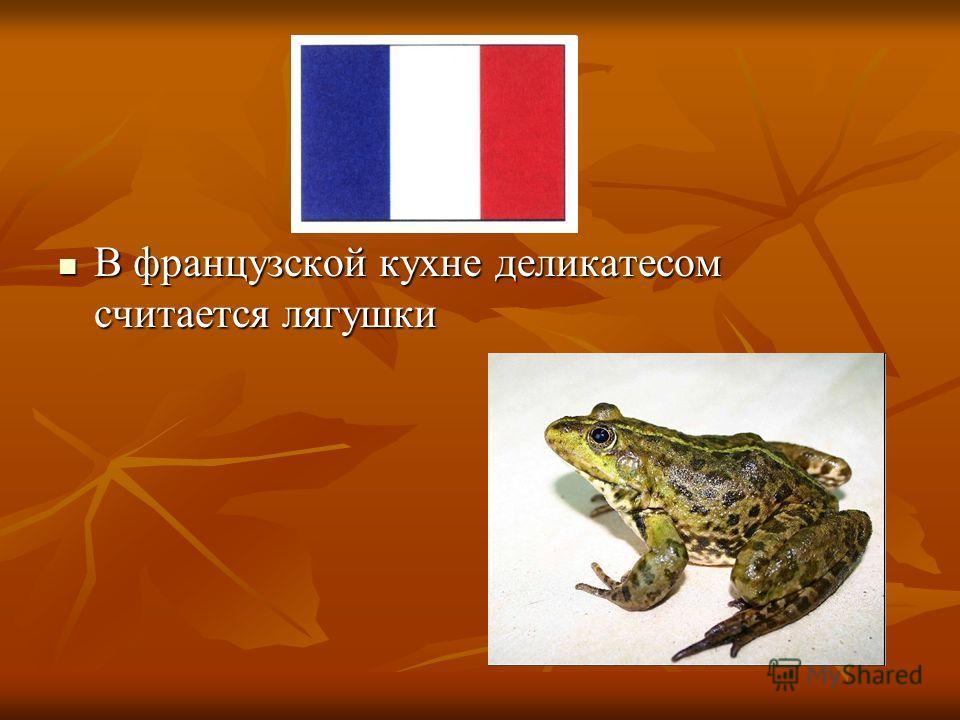 В французской кухне деликатесом считается лягушки В французской кухне деликатесом считается лягушки