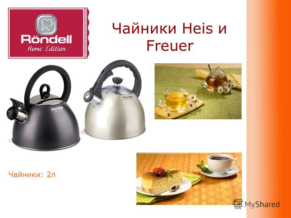 Чайники Heis и Freuer Чайники: 2л