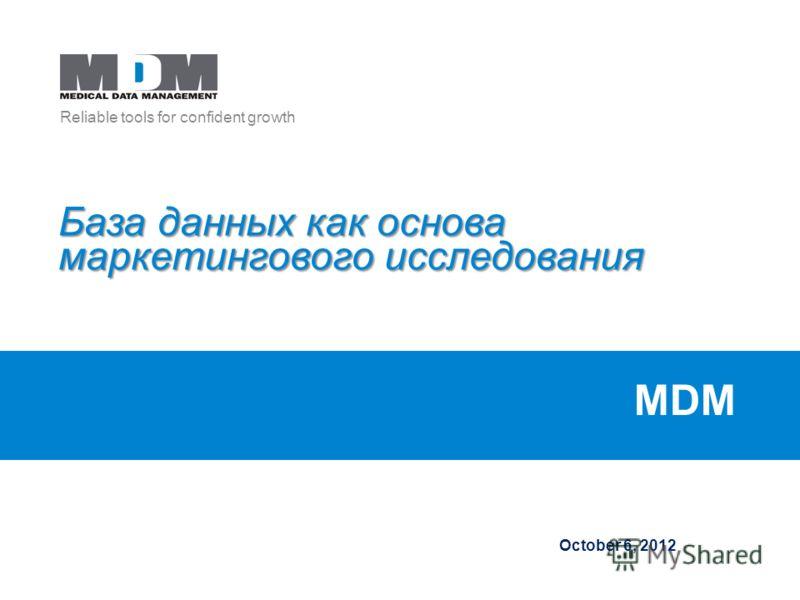 Reliable tools for confident growth July 21, 2012 MDM База данных как основа маркетингового исследования