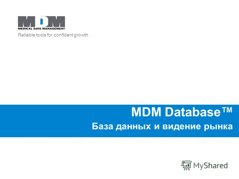 Reliable tools for confident growth MDM Database База данных и видение рынка