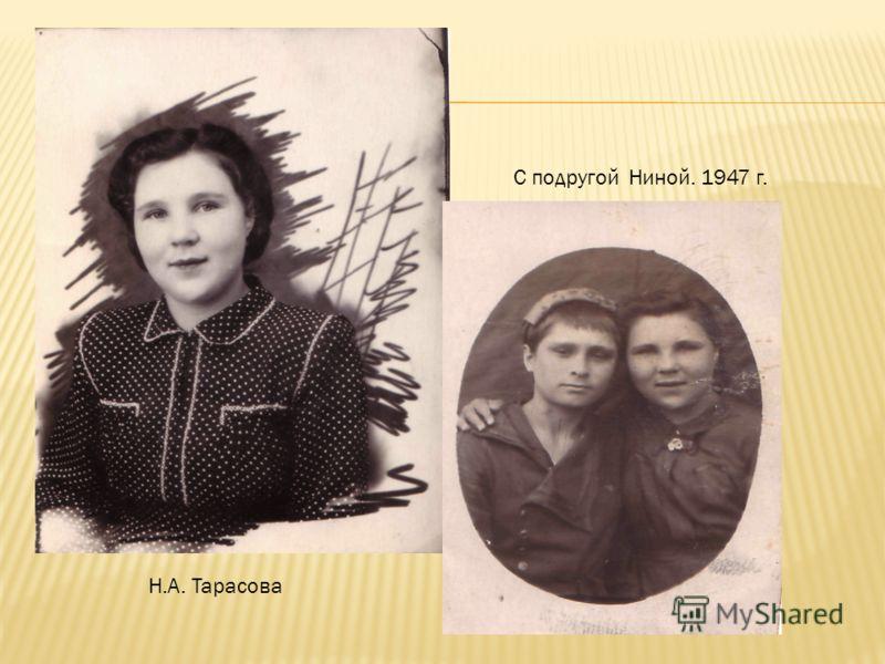 Н.А. Тарасова С подругой Ниной. 1947 г.