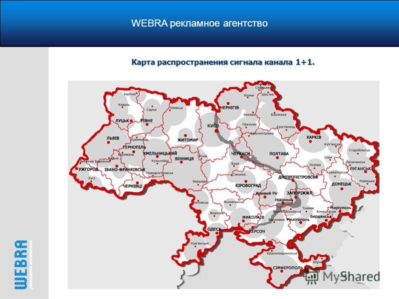 WEBRA рекламное агентство Карта распространения сигнала канала 1+1.