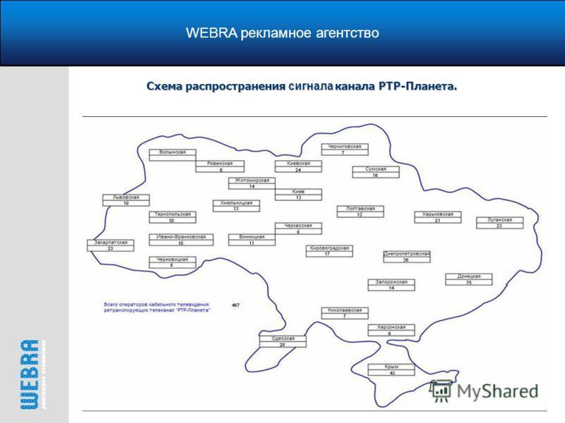 WEBRA рекламное агентство Схема распространения сигнала канала РТР-Планета.