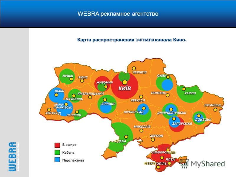 WEBRA рекламное агентство Карта распространения сигнала канала Кино.