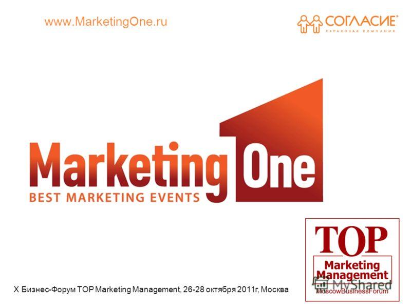 www.MarketingOne.ru 1 X Бизнес-Форум TOP Marketing Management, 26-28 октября 2011г, Москва