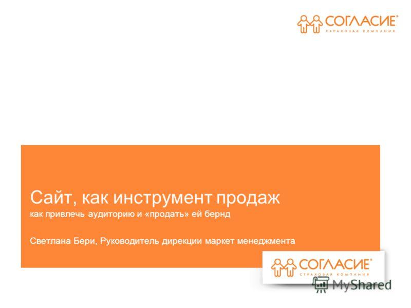 Сайт, как инструмент продаж как привлечь аудиторию и «продать» ей бернд Светлана Бери, Руководитель дирекции маркет менеджмента